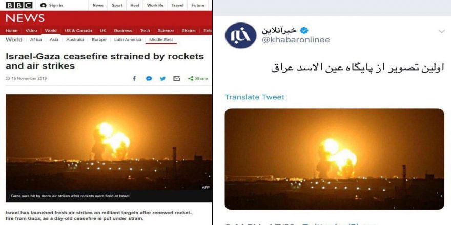 İran'ın servis ettiği görüntüler sahte çıktı